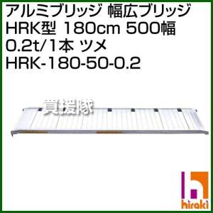 ヒラキ アルミブリッジ 幅広ブリッジ HRK型 180cm 500幅 0.2t/1本 ツメ HRK-180-50-0.2|truetools