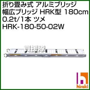 ヒラキ 折り畳み式 アルミブリッジ 幅広ブリッジ HRK型 ...