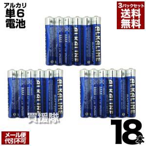 単6電池 アルカリ乾電池 6本入 3パックセット 合計18本 ヒラキ|truetools