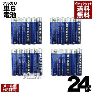 ヒラキ アルカリ乾電池 単6形 6本入 4パックセット 合計24本 truetools