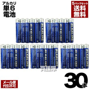 単6電池 アルカリ乾電池 6本入 5パックセット 合計30本 ヒラキ|truetools