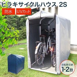 物置 屋外 小型 自転車 1台 簡易 倉庫 農機具 防犯 雨よけ 2S アルミ|truetools