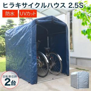 物置 屋外 自転車 2台 簡易 倉庫 農機具 防犯 雨よけ 2.5S アルミ|truetools