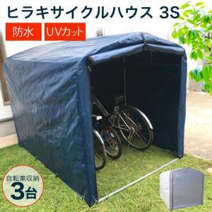 物置 屋外 自転車 3台 簡易 倉庫 農機具 防犯 雨よけ 3S アルミ|truetools