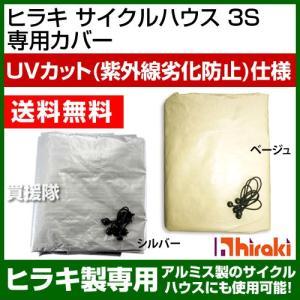 ヒラキ サイクルハウス3S 専用カバー シルバーorベージュ|truetools