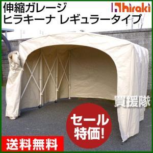 ガレージテント バイクガレージ 倉庫 ヒラキーナ レギュラータイプ|truetools