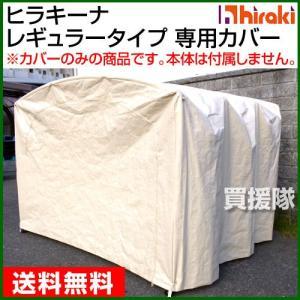 伸縮ガレージ ヒラキーナ レギュラータイプ 専用カバー ヒラキ|truetools