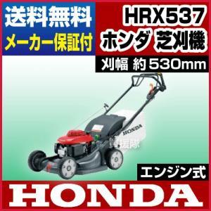 ホンダ エンジン式 芝刈り機 自走式 HRX537 /刈幅 530mm|truetools