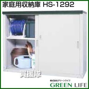 グリーンライフ 家庭用収納庫 HS-1292|truetools