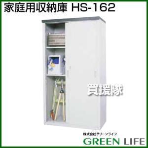 グリーンライフ 家庭用収納庫 HS-162|truetools