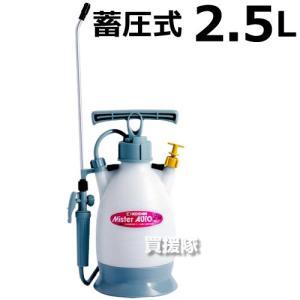 工進 ミスターオート 蓄圧式噴霧器 2.5L HS-251BT|truetools