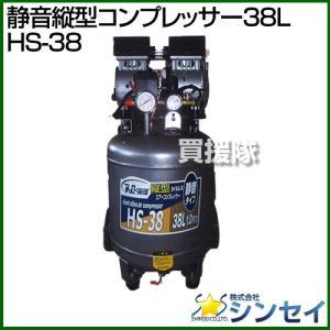 シンセイ 静音縦型コンプレッサー38L HS-38|truetools