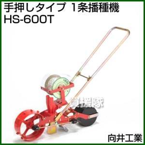 向井工業 手押しタイプ 1条播種機 HS-600T|truetools