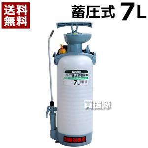 蓄圧式 噴霧器 ミスターオート 工進 HS-701WH 噴霧機|truetools