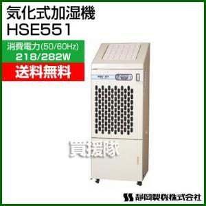 シズオカ 気化式加湿機 HSE551 業務用|truetools