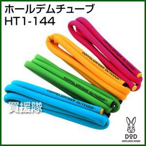 DOD(ディーオーディー) ホールデムチューブ HT1-144|truetools
