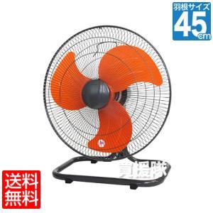 タイカツ 床置き型工場扇 HX-104 45cm 業務用・工場用扇風機|truetools
