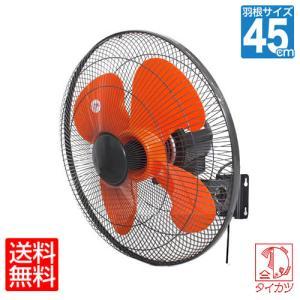 扇風機 壁掛け 工場扇 HX-105|truetools