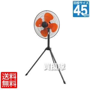 扇風機 業務用 HX-450|truetools