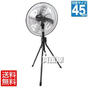タイカツ 三脚型 工場扇 HX-450A アルミ羽・45cm /業務用 大型 扇風機|truetools