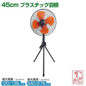 鯛勝産業 三脚スタンド型 工場扇 PC オレンジ HX-450PE truetools