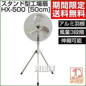 工場扇 三脚型 大型 扇風機 HX-500|truetools