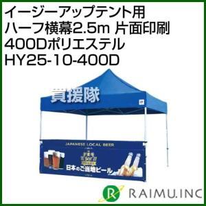 来夢 イージーアップテント用 ハーフ横幕2.5m 片面印刷 400Dポリエステル HY25-10-400D|truetools