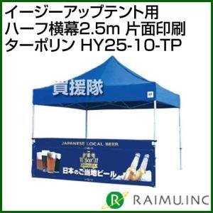 来夢 イージーアップテント用 ハーフ横幕2.5m 片面印刷 ターポリン HY25-10-TP|truetools