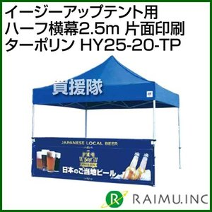 来夢 イージーアップテント用 ハーフ横幕2.5m 両面印刷 ターポリン HY25-20-TP truetools