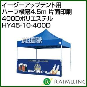 来夢 イージーアップテント用 ハーフ横幕4.5m 片面印刷 400Dポリエステル HY45-10-400D|truetools