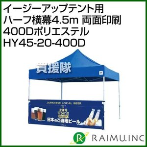 来夢 イージーアップテント用 ハーフ横幕4.5m 両面印刷 400Dポリエステル HY45-20-400D|truetools