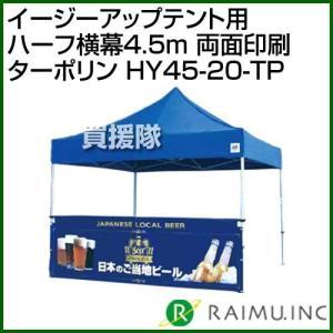 来夢 イージーアップテント用 ハーフ横幕4.5m 両面印刷 ターポリン HY45-20-TP|truetools