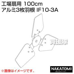 (法人限定)ナカトミ 工場扇用 100cm アルミ3枚羽根 IF10-3A|truetools