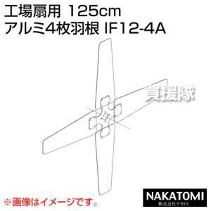 (法人限定)ナカトミ 工場扇用 125cm アルミ4枚羽根 IF12-4A|truetools