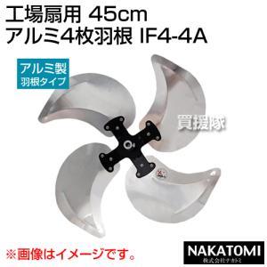 (法人限定)ナカトミ 工場扇用 45cm アルミ4枚羽根 IF4-4A|truetools