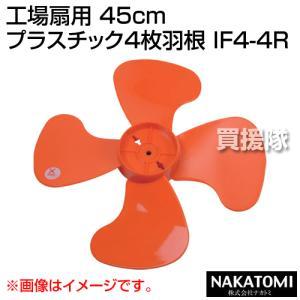 (法人限定)ナカトミ 工場扇用 45cm プラスチック4枚羽根 IF4-4R|truetools