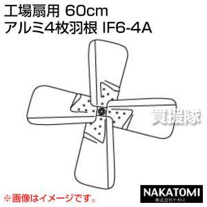 (法人限定)ナカトミ 工場扇用 60cm アルミ4枚羽根 IF6-4A|truetools