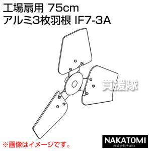 (法人限定)ナカトミ 工場扇用 75cm アルミ3枚羽根 IF7-3A|truetools