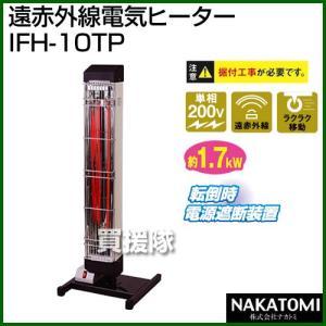 ナカトミ 遠赤外線電気ヒーター IFH-10TP 単相200V|truetools