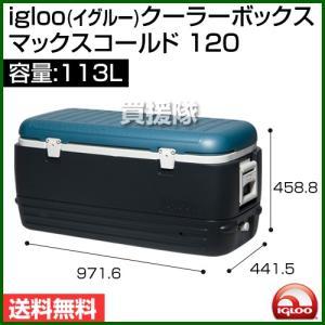 igloo(イグルー) クーラーボックス マックスコールド 120 [MAXCOLD 120 JET CARBON/ICE BLUE/WHITE] 00049497