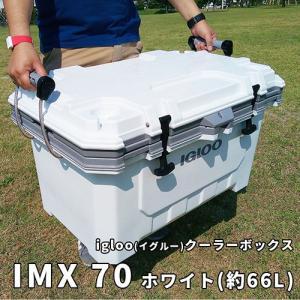 イグルー クーラーボックス 大型 IMX 70 約66L 00049830 ホワイト
