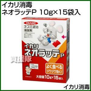 イカリ消毒 ネオラッテP 10g×15袋入|truetools