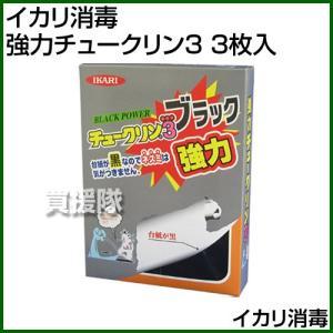 イカリ消毒 強力チュークリン3 3枚入|truetools