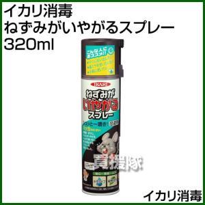 イカリ消毒 ねずみがいやがるスプレー 320ml|truetools