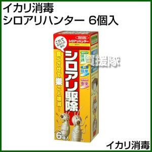 イカリ消毒 シロアリハンター 6個入|truetools