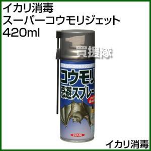 イカリ消毒 スーパーコウモリジェット 420ml|truetools
