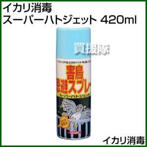 イカリ消毒 スーパーハトジェット 420ml|truetools
