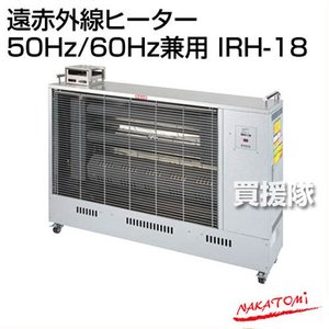 (法人限定)ナカトミ 遠赤外線ヒーター 50Hz/60Hz兼用 IRH-18 カラー:シルバー|truetools