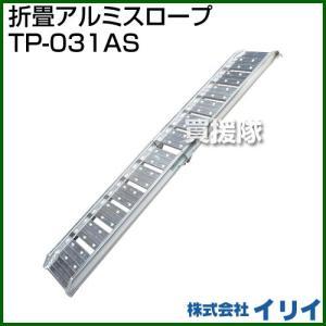 イリイ 折畳アルミスロープ TP-031AS|truetools