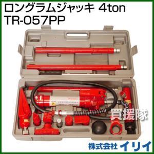 イリイ ロングラムジャッキ 4ton TR-057PP|truetools